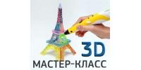 Мастер-класс по рисованию 3D ручкой (3D моделирование)
