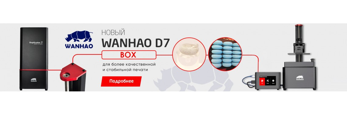 Wanhao D7 Box