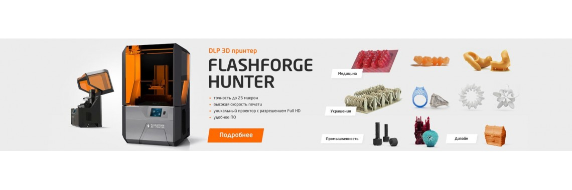 Flashforge Hunter