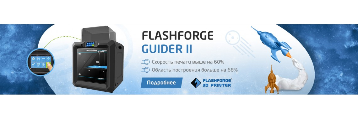 Flashforge Guider II