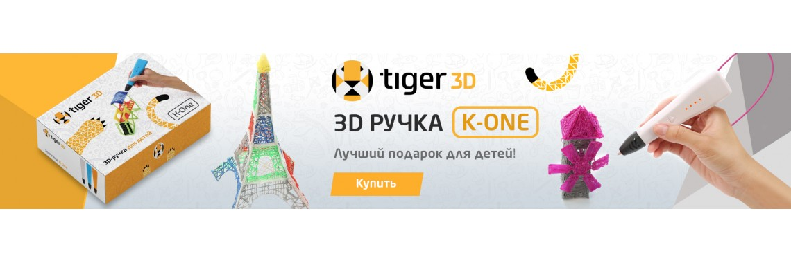 Tiger 3D K-ONE